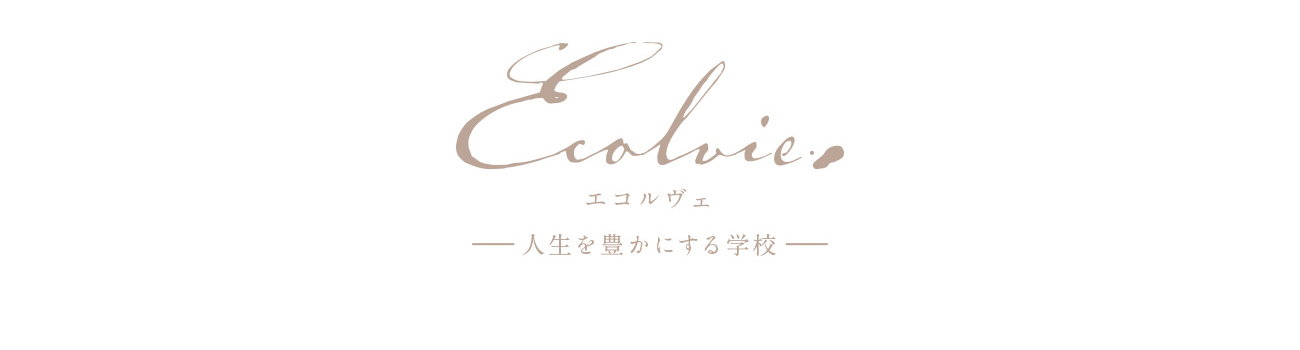 Ecolvieエコルヴェ