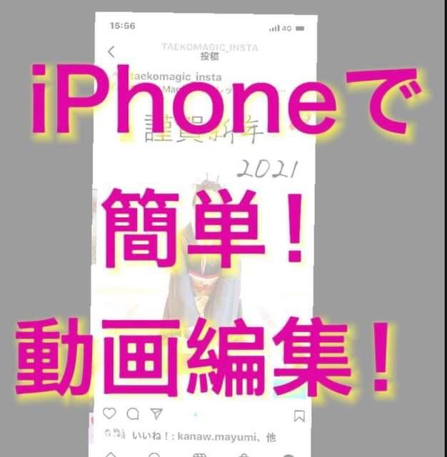 iPhoneでカンタン動画編集講座(初級編)