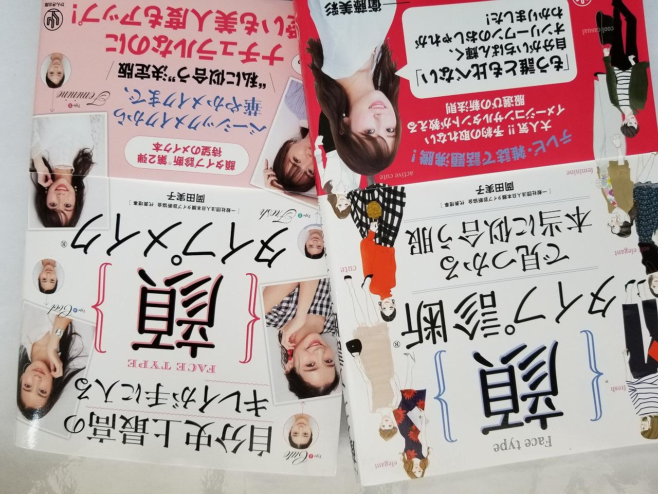 """「新春企画」 顔タイプ診断→メイクレッスン """" 自己分析"""