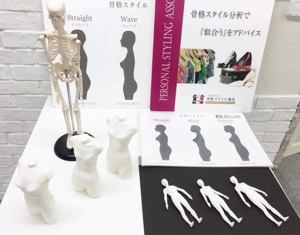 「体型:骨格スタイル診断」自分を活かして魅力的になるファッション講座
