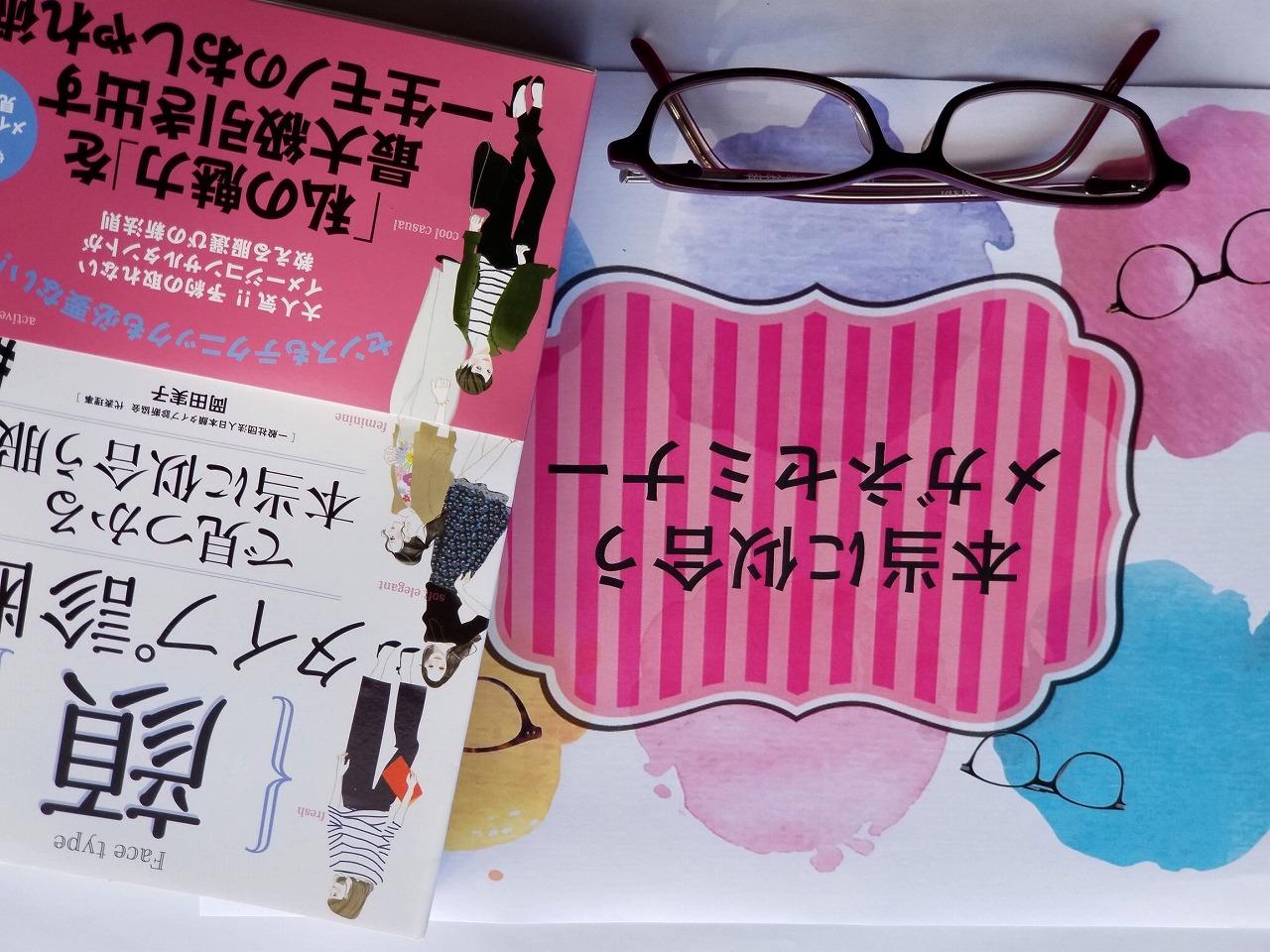 """「夏」 """"顔タイプ診断 """"+メイク・メガネアドバイス"""