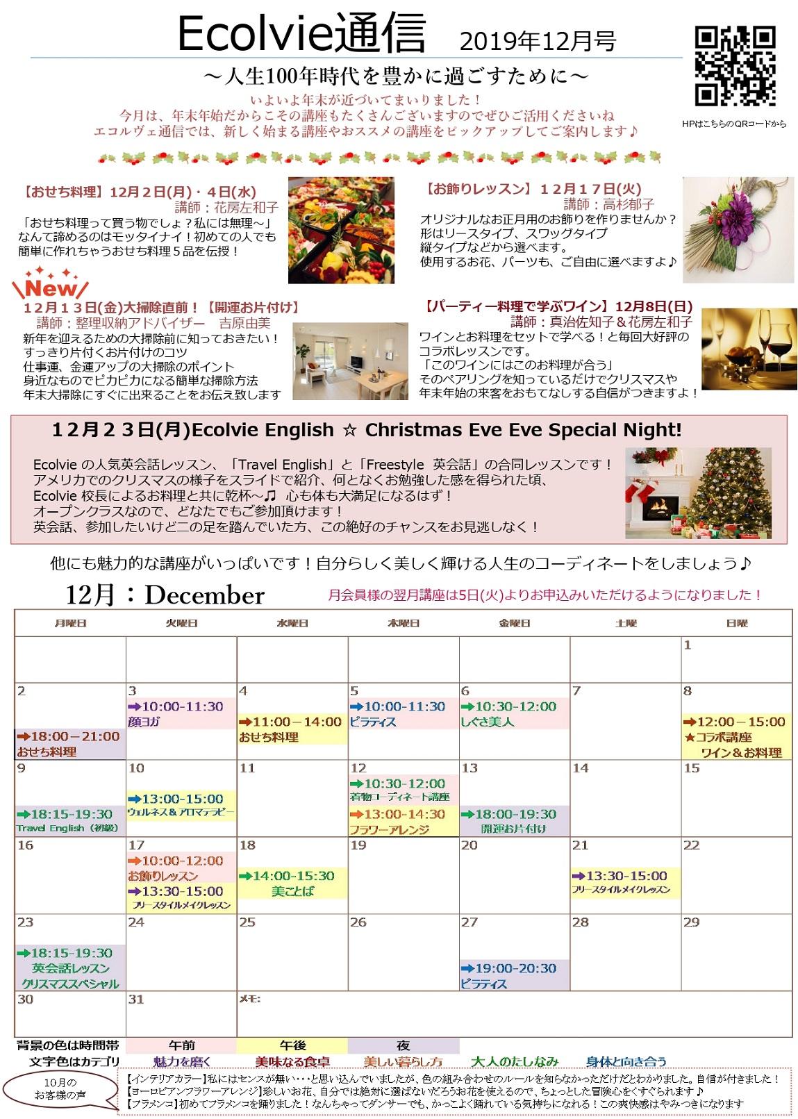 エコルヴェ通信201912_page-0001