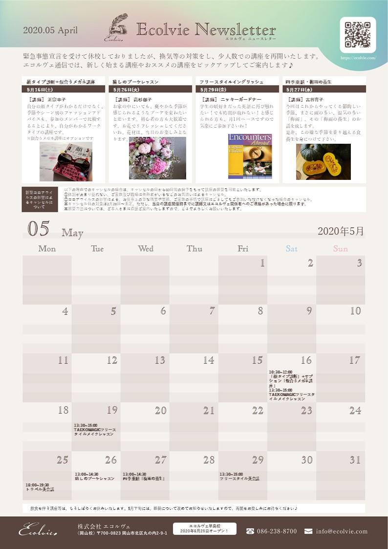 Ecolvie_会報_2020-05QR差替1