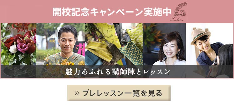 開校記念キャンペーン・プレレッスン一覧へ
